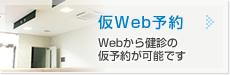 仮Web予約 Webから健診の仮予約が可能です